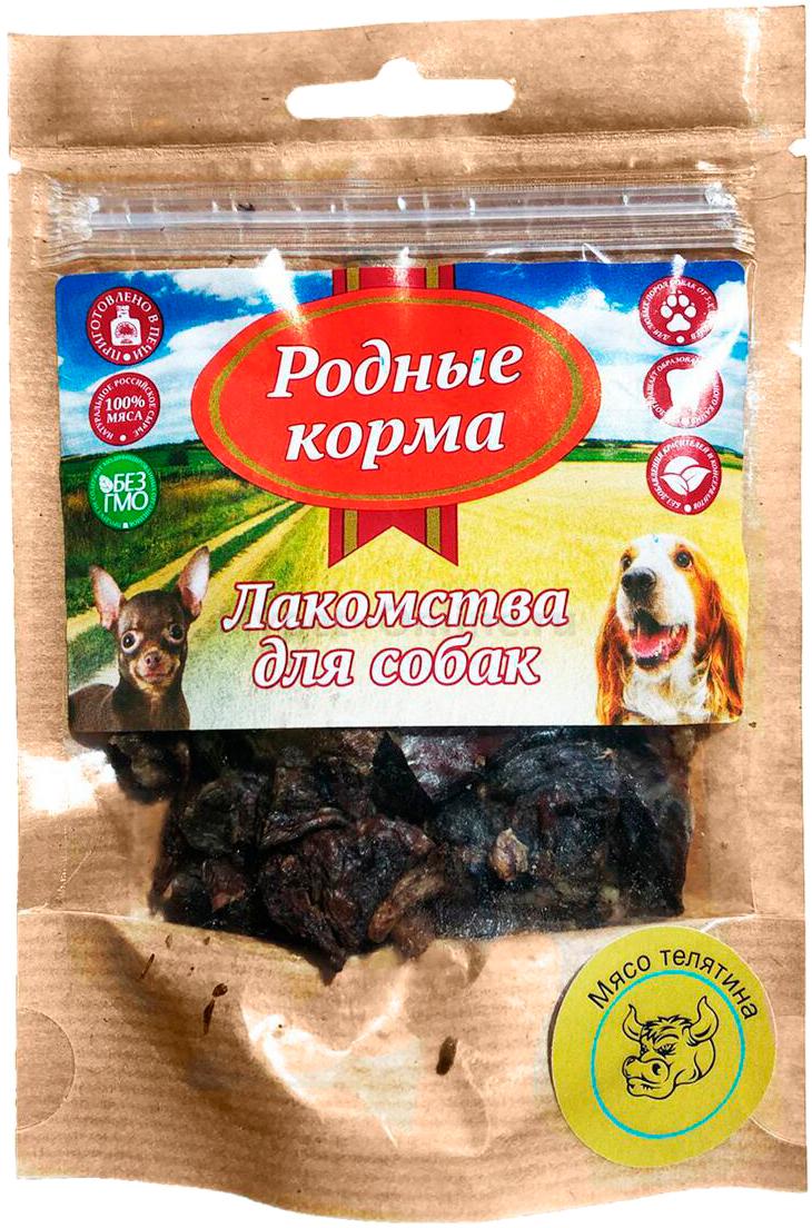 Лакомство родные корма для собак мясо телятина сушеная в дровяной печи (30 гр)