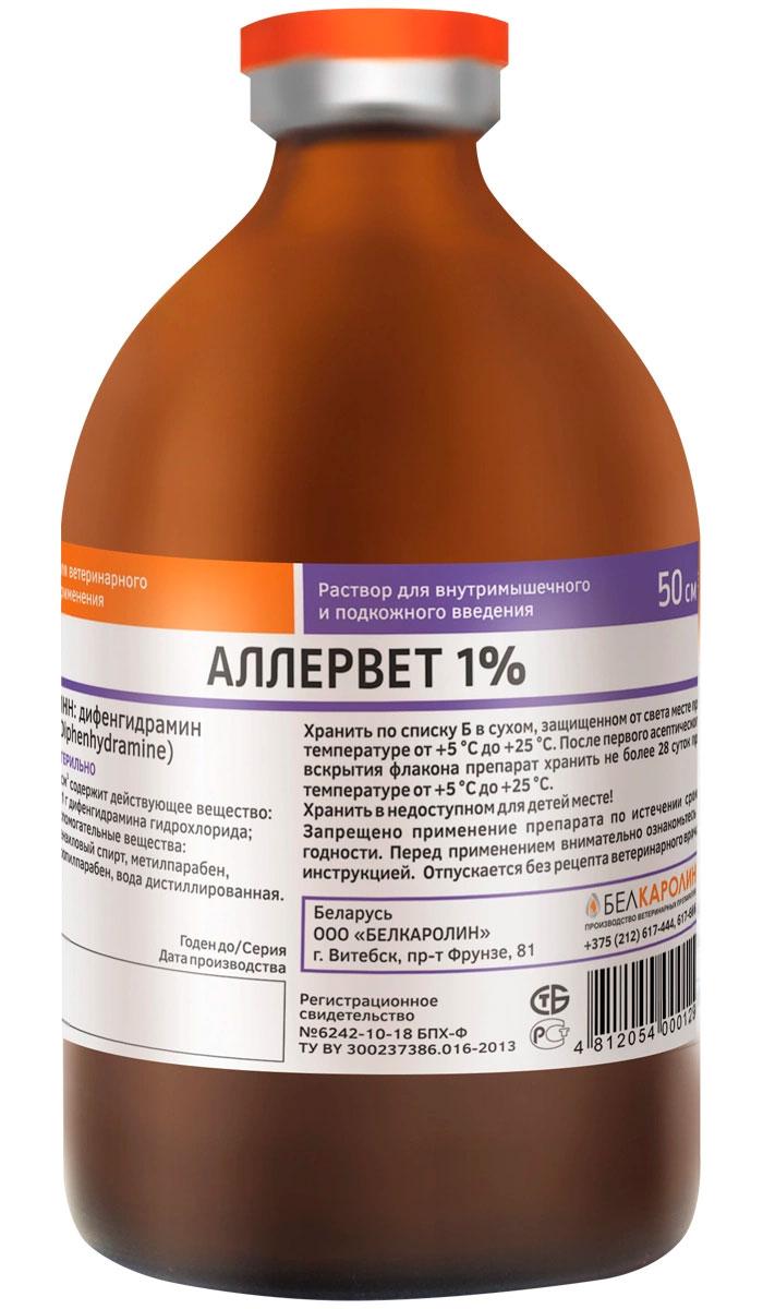 аллервет 1% препарат для профилактики и облегчения аллергических реакций у животных 50 мл раствор для инъекций  (1 шт)