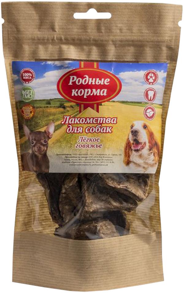 Лакомство родные корма для собак легкое говяжье 35 гр (1 шт)