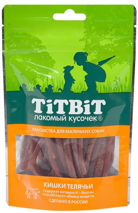 Лакомство Tit Bit лакомый кусочек для собак маленьких пород кишки телячьи (50 гр) лакомство tit bit лакомый кусочек для собак маленьких и средних пород утиные грудки 80 гр