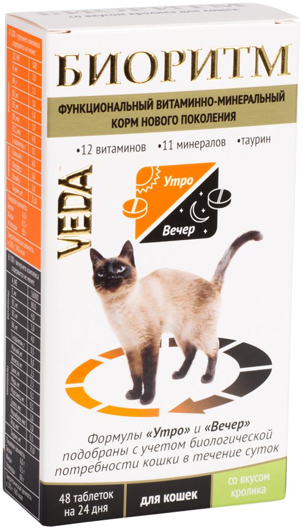 биоритм витаминно-минеральный комплекс для кошек с кроликом Veda (48 таблеток) витамины veda биоритм для котят