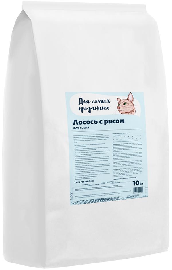 для самых преданных для взрослых кошек с лососем и рисом (10 кг)