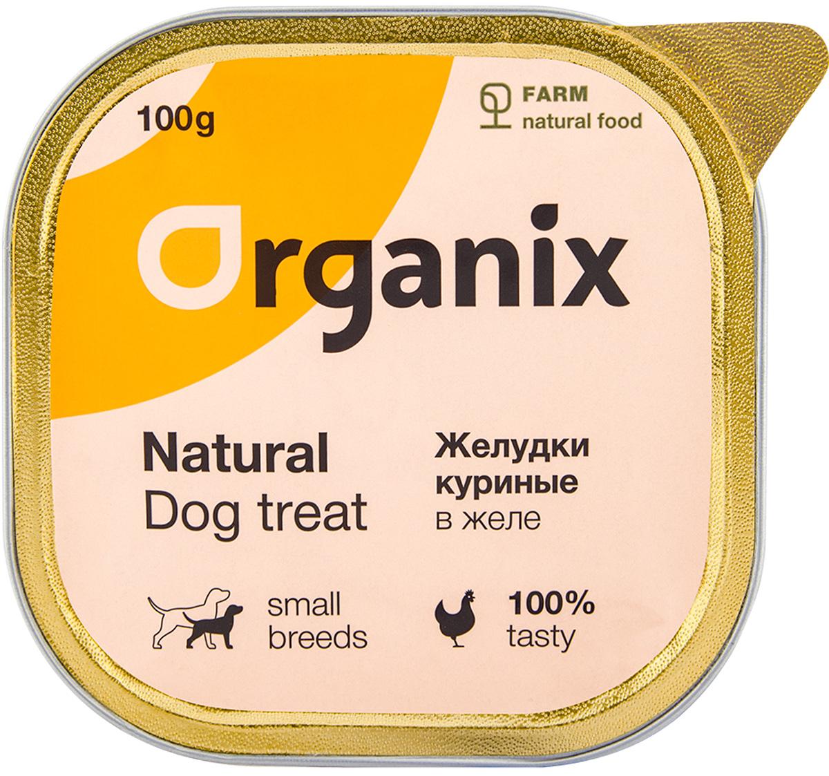 Лакомство Organix для взрослых собак маленьких пород куриные желудки измельченные 100 гр (1 шт) фото
