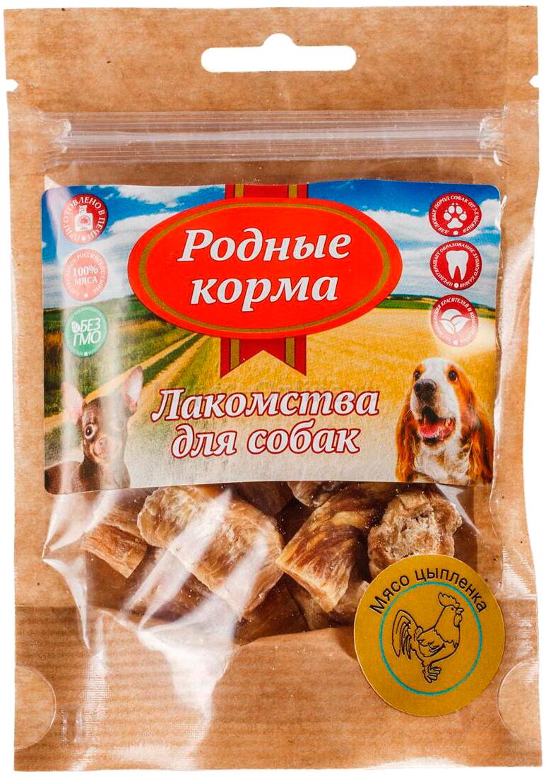 Лакомство родные корма для собак мясо цыпленка сушеное в дровяной печи (30 гр)