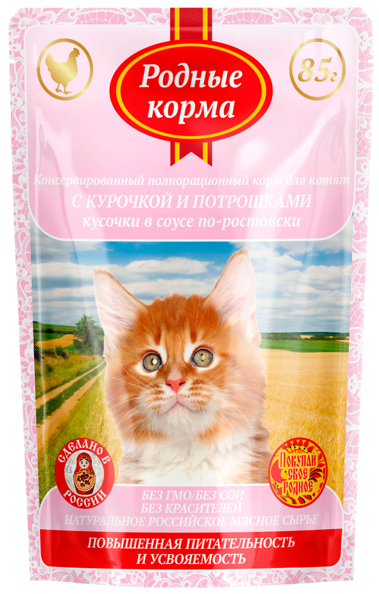 родные корма для котят с курочкой и потрошками в соусе по-ростовски (85 гр)