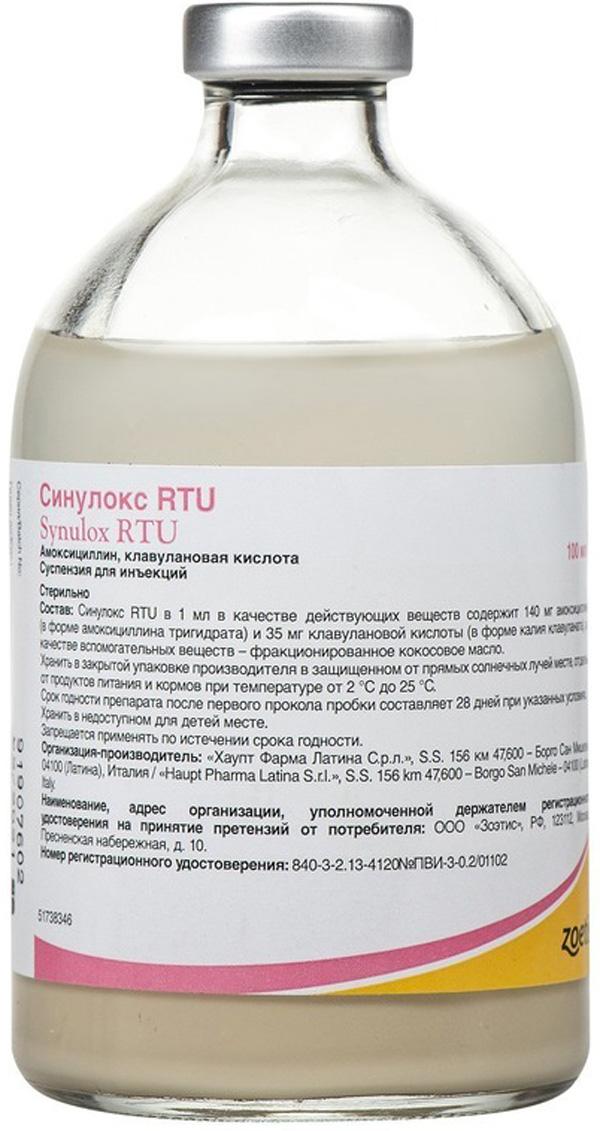 синулокс препарат для собак и кошек для лечения инфекционных заболеваний бактериальной этиологии раствор для инъекций (100 мл)