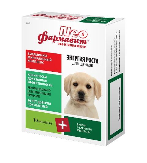 фармавит Neo энергия роста витаминно-минеральный комплекс для щенков (90 таблеток) фармавит neo совершенство шерсти витаминно минеральный комплекс для собак 90 таблеток