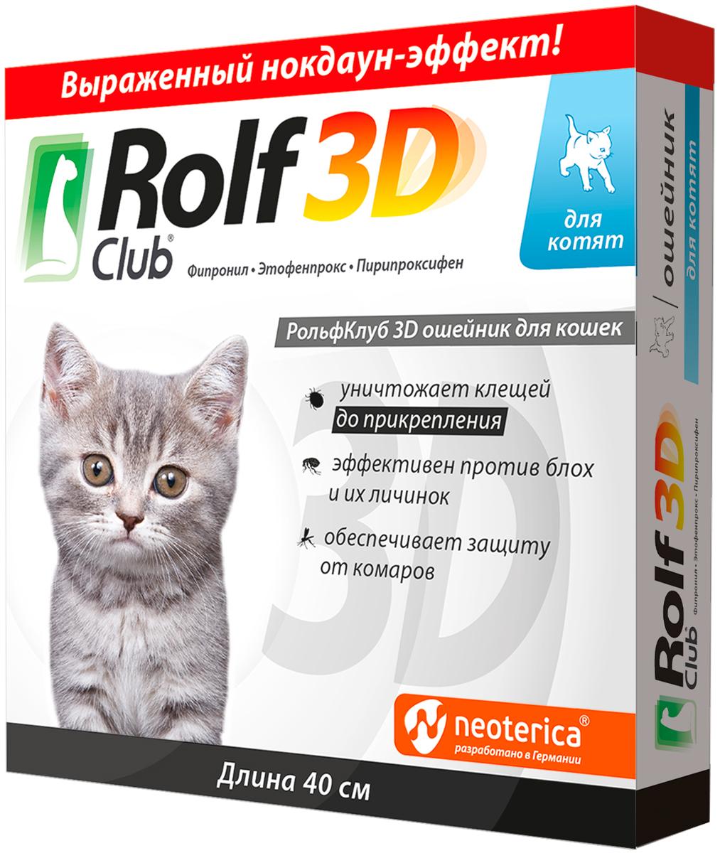 Rolf Club 3d ошейник для котят против клещей и блох (длина 40 см) (1 шт)