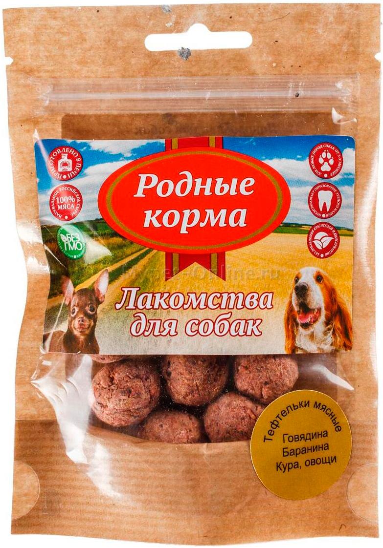 Лакомство родные корма для собак тефтельки мясные сушеные в печи (30 гр)