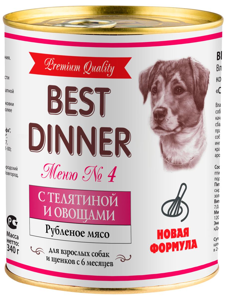 Best Dinner Premium меню № 4 для собак и щенков с телятиной овощами 340 гр (340 х 12 шт )