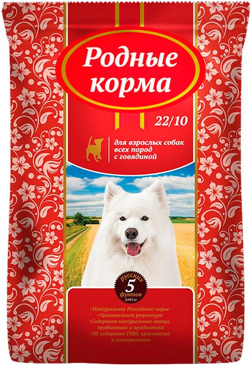 родные корма для взрослых собак всех пород с говядиной 22/10 (16,38 кг)