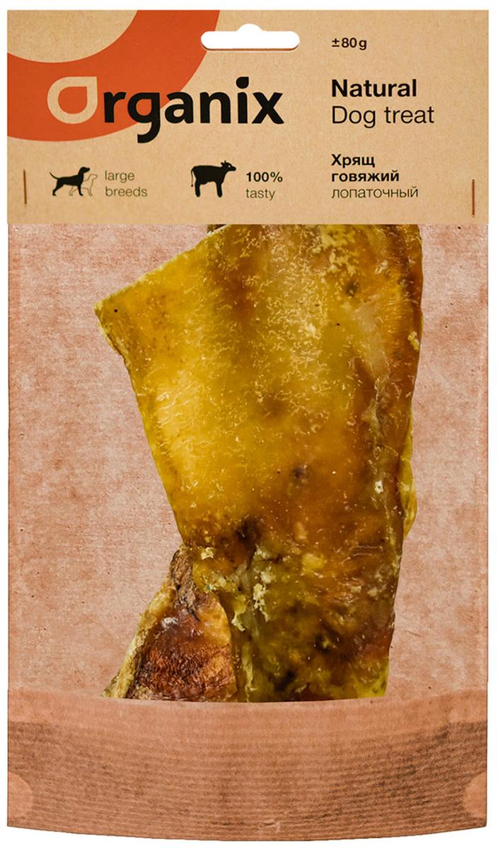 Лакомство Organix для взрослых собак всех пород хрящ лопаточный говяжий (1 шт)