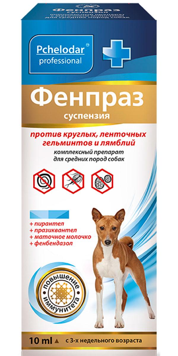 фенпраз форте суспензия антигельминтик для собак средних