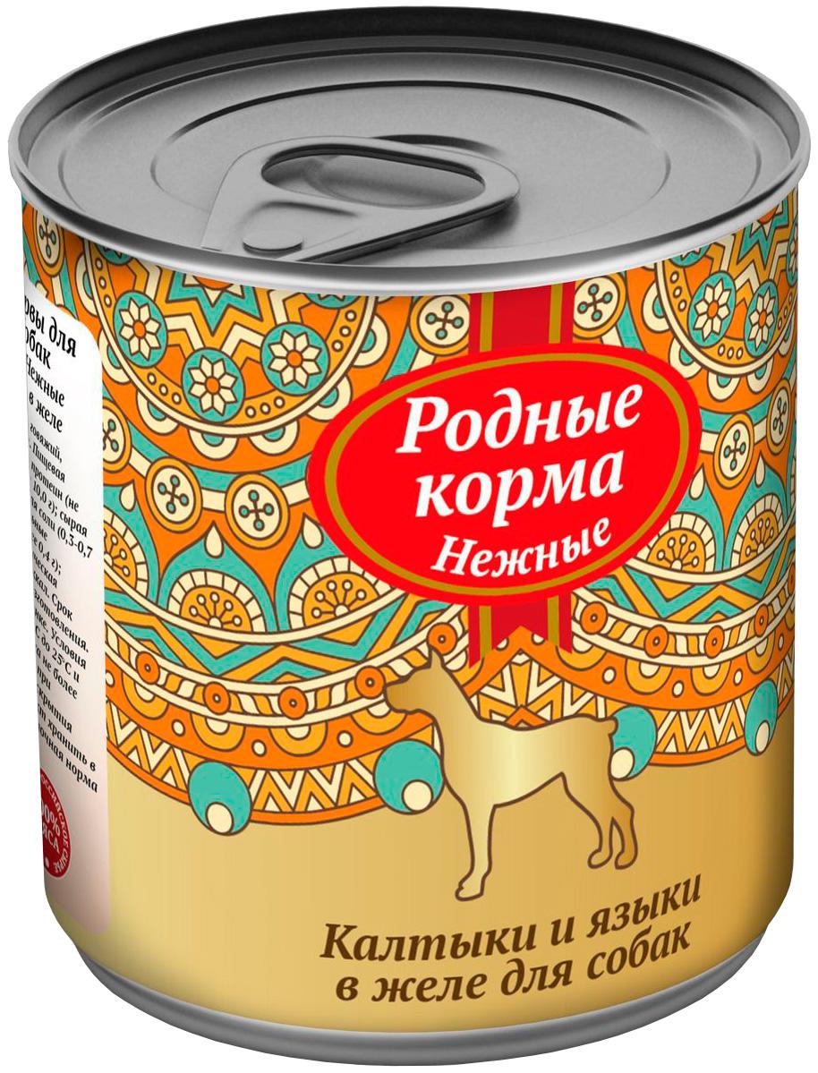 родные корма нежные для взрослых собак с калтыками и языками в желе 240 гр (240 гр х 12 шт)