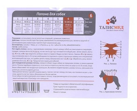 Попона послеоперационная для собак № 6 Талисмед (1 шт) фото