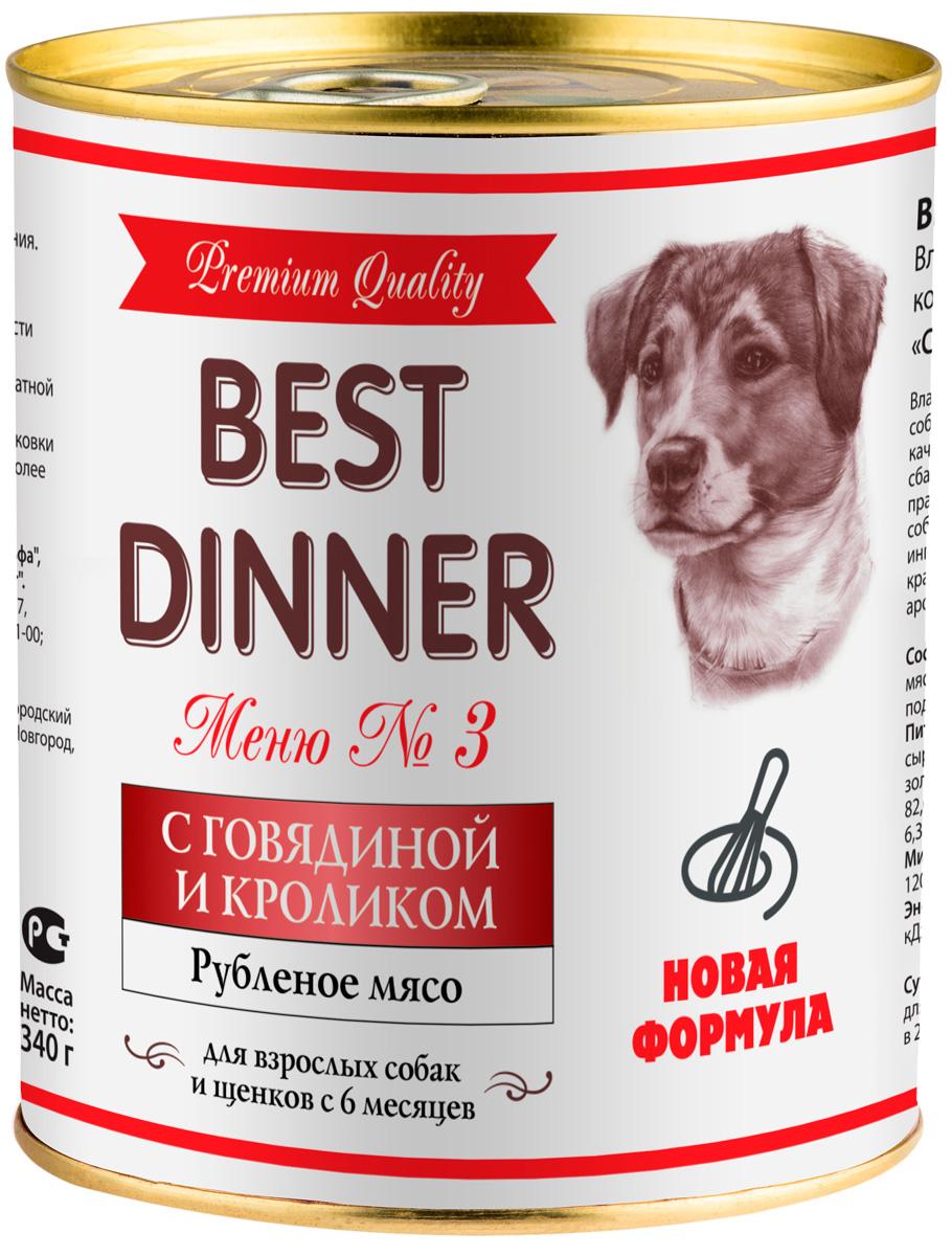 Best Dinner Premium меню № 3 для собак и щенков с говядиной и кроликом 340 гр (340 гр)