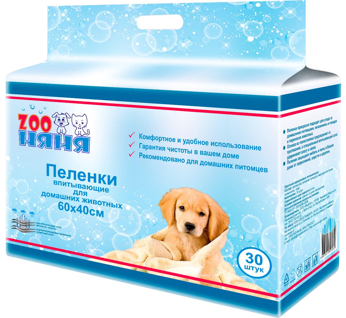 ZooНяня пеленки впитывающие для животных 60 х 40 см (5 шт)
