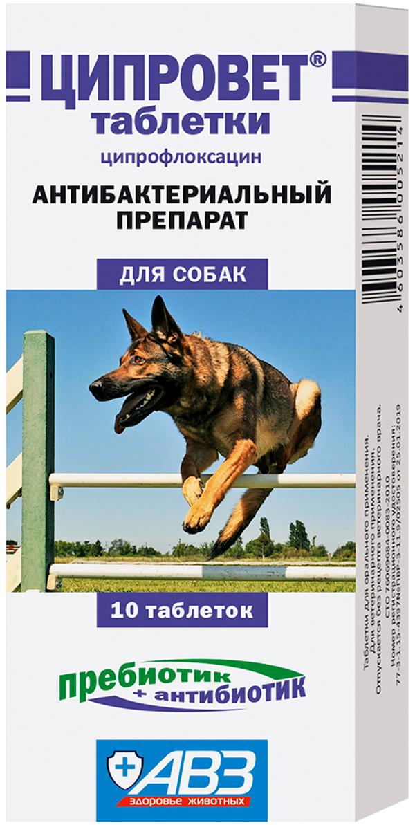 Ципровет таблетки для собак средних и крупных пород при хронических и острых бактериальных инфекциях (10 таблеток) фото