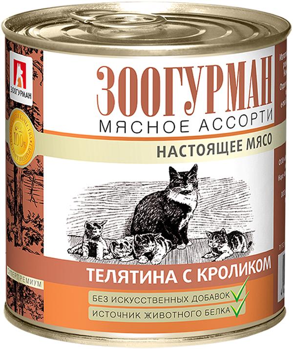 зоогурман мясное ассорти для взрослых кошек с телятиной и кроликом (250 гр х 15 шт)