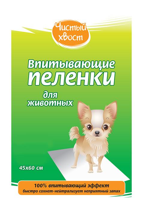 чистый хвост пеленки впитывающие для животных, 60 х 45 см (10 шт)