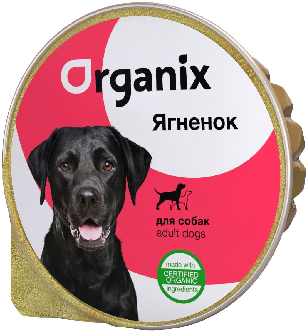 Organix для взрослых собак с ягненком 125 гр (125 гр х 16 шт)