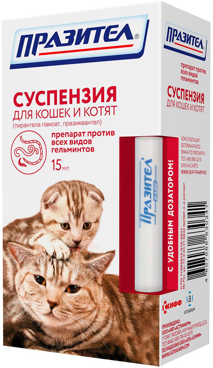 Фото - празител суспензия – антигельминтик для котят и взрослых кошек с дозатором Астрафарм (15 мл) скифф празител таблетки для кошек