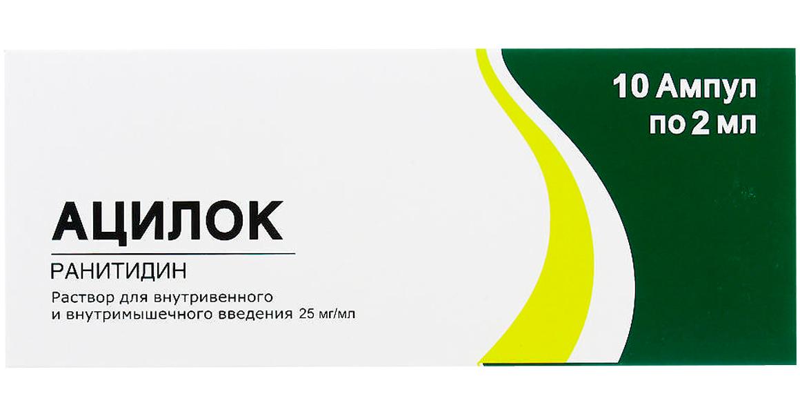 ацилок 25 мг/мл препарат для лечения язвенных заболеваний желудочно-кишечного тракта 2 мл х 10 ампул (раствор для инъекций) (1 уп)