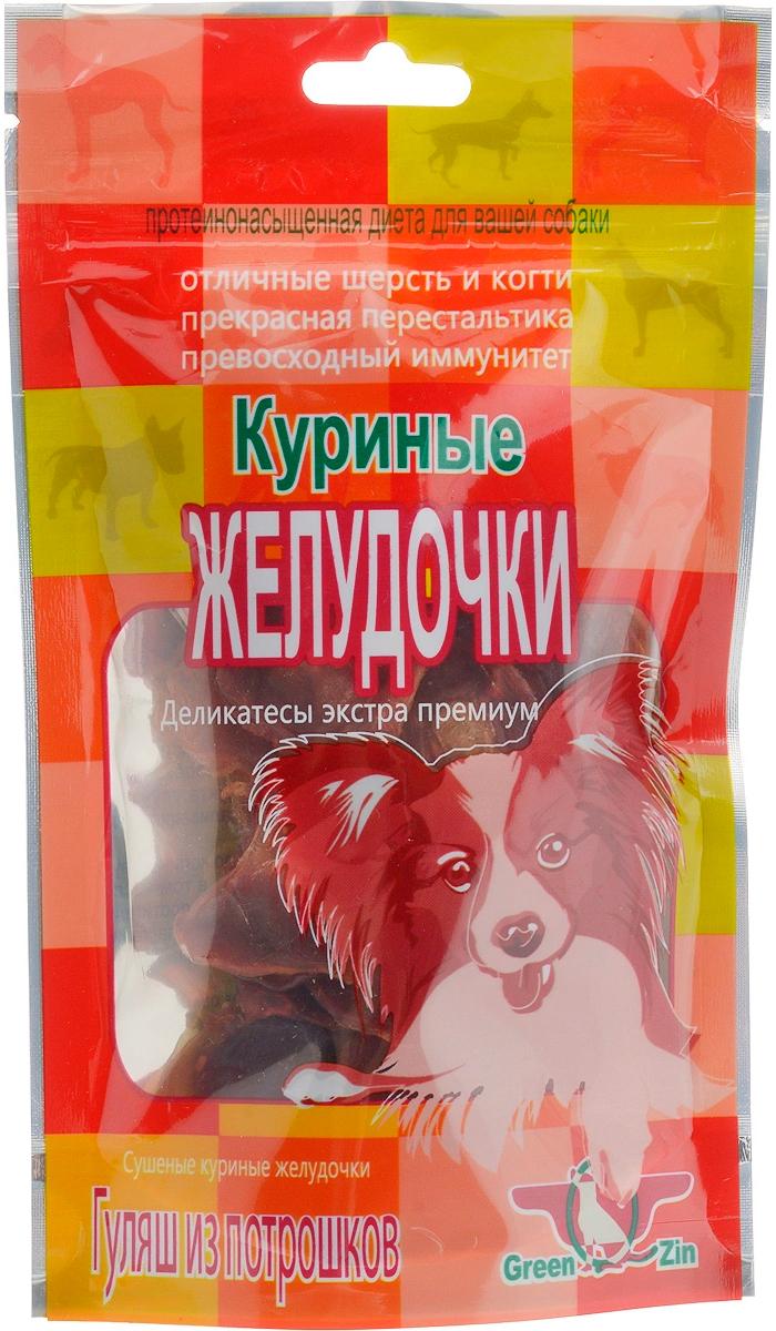 Лакомство Green Qzin для собак всех пород желудочки куриные 50 гр (1 шт)