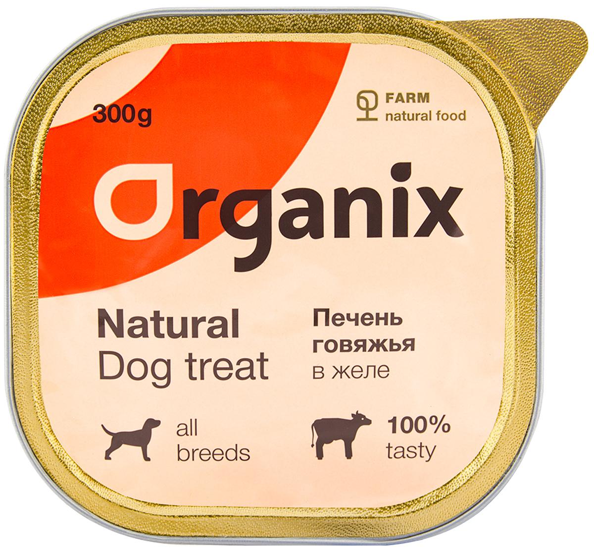 Лакомство Organix для взрослых собак всех пород печень говяжья цельная 300 гр (1 шт)