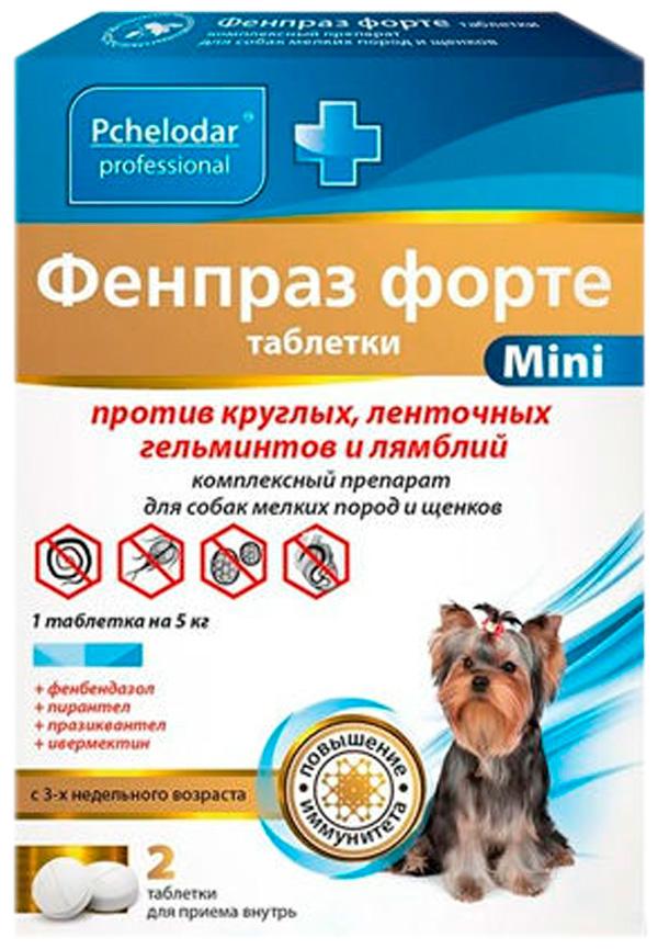 фенпраз форте антигельминтик для собак маленьких пород