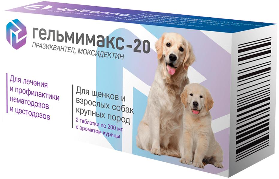 гельмимакс 20 антигельминтик для щенков и взрослых