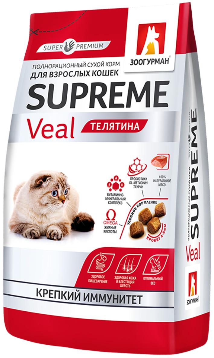 зоогурман Supreme для взрослых кошек с телятиной (1,5 кг)