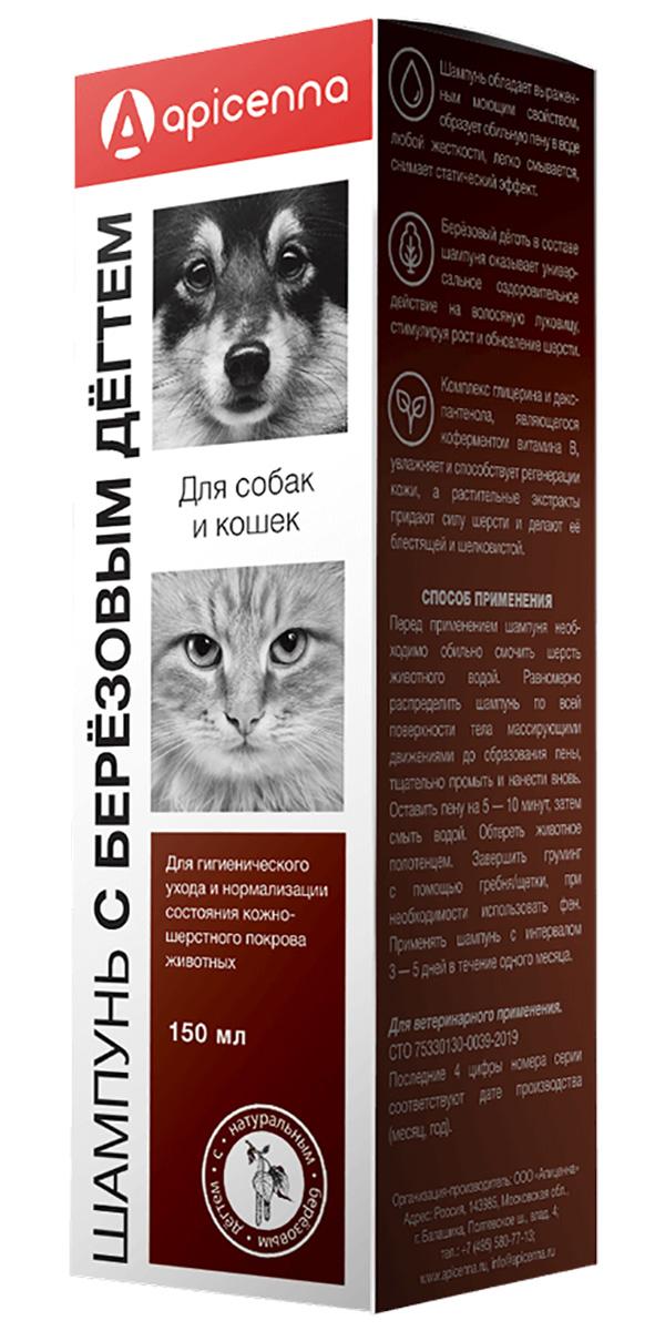 Шампунь для собак и кошек с березовым дегтем Apicenna 150 мл (1 шт)