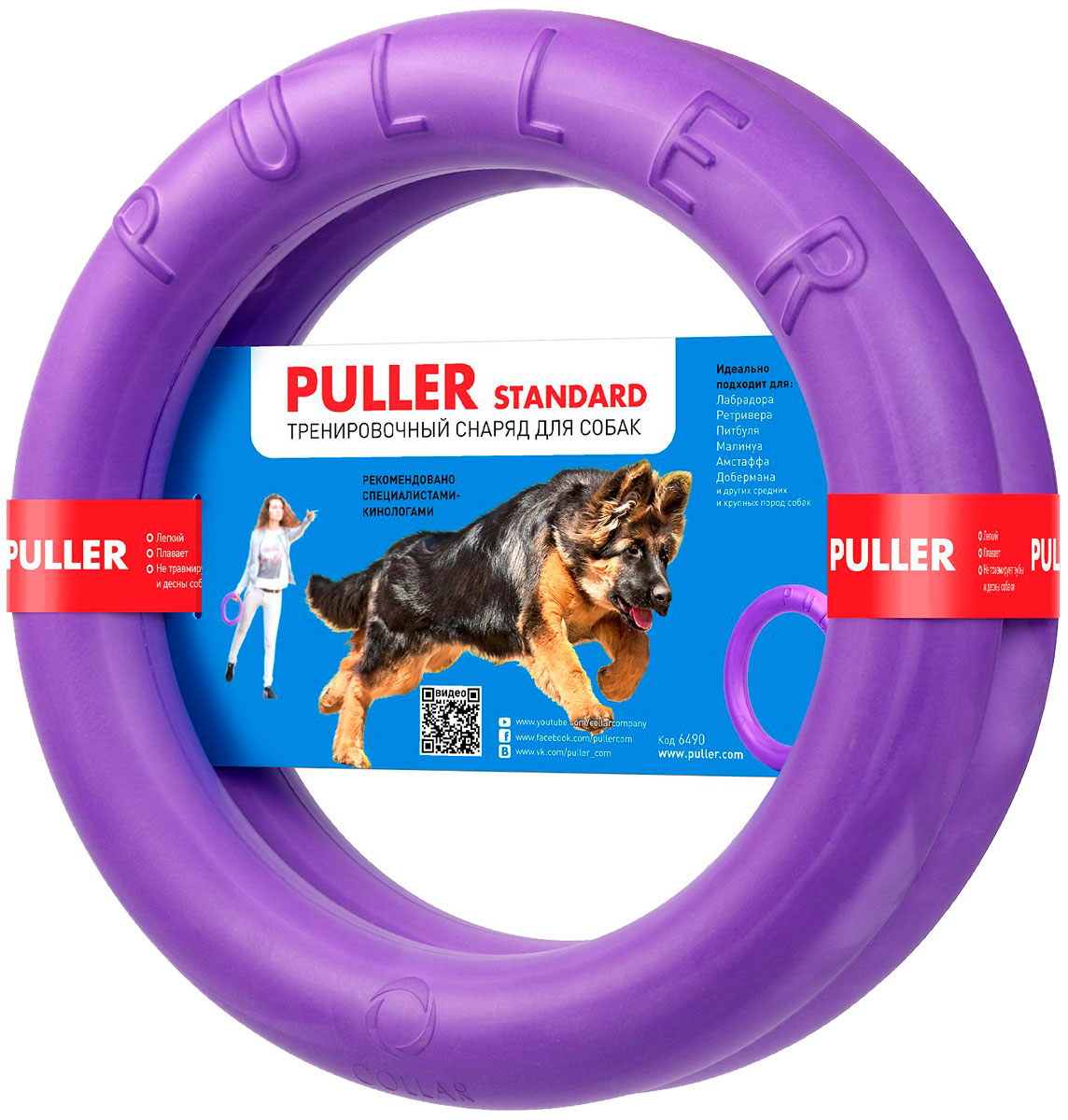 Puller Standart – Пуллер Стандарт игрушка для тренировки собак (2 кольца) (1 шт)