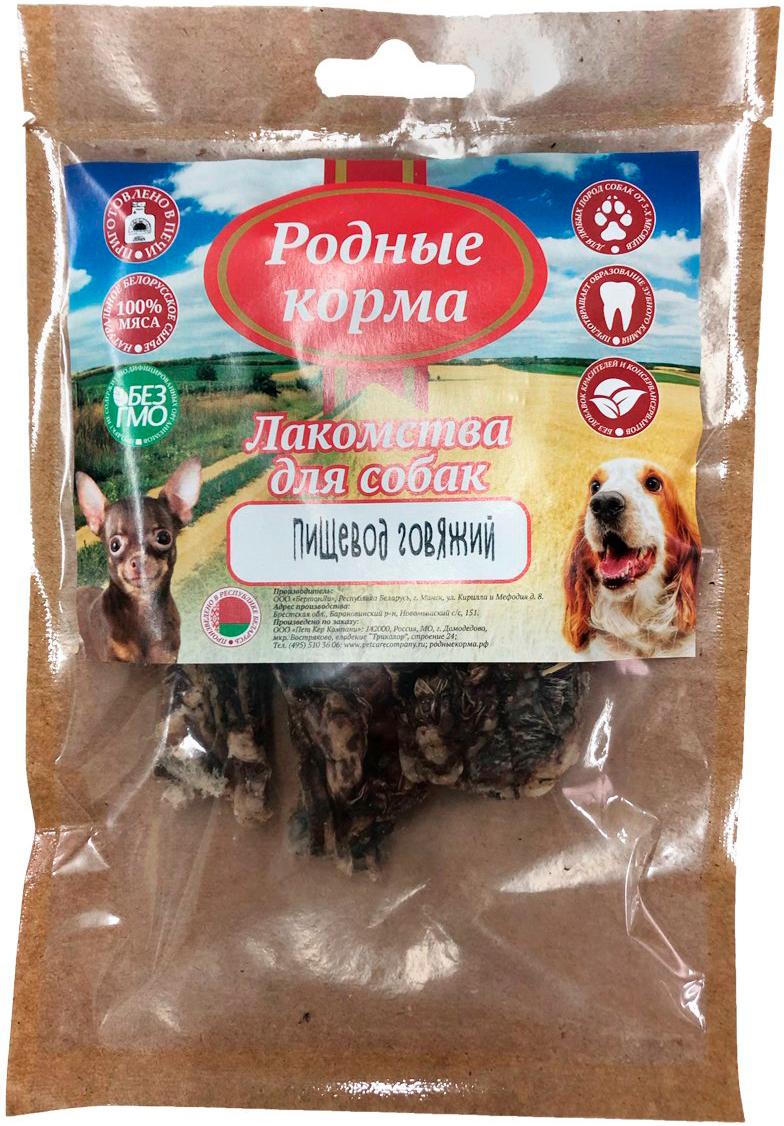 Лакомство родные корма для собак маленьких пород пищевод говяжий сушеный в дровяной печи (20 гр)