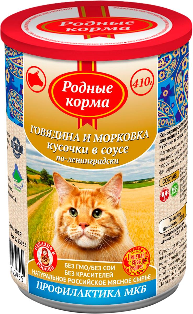 родные корма для взрослых кошек с говядиной и морковью в соусе по-ленинградски (410 гр)