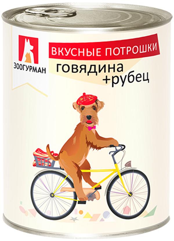 Фото - зоогурман вкусные потрошки для взрослых собак с говядиной и рубцом (750 гр х 9 шт) organix для взрослых собак с говядиной и рубцом 750 гр