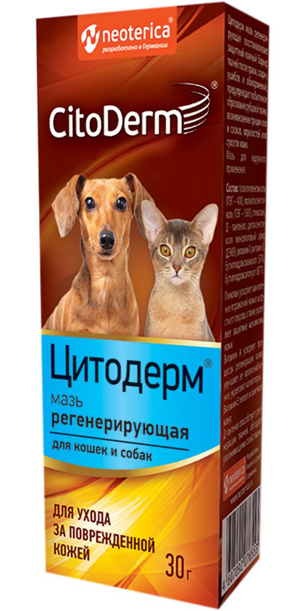 цитодерм мазь регенерирующая для собак и кошек 30 гр (1 шт)