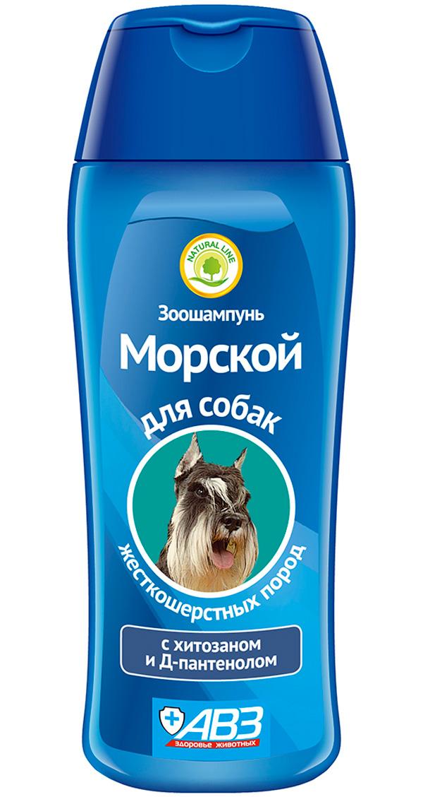 Шампунь Морской для жесткошерстных собак с хитозаном и провитамином в5 авз (270 мл) авз авз морской шампунь с хитозаном и провитамином в5 для собак жесткошерстных пород 270 мл