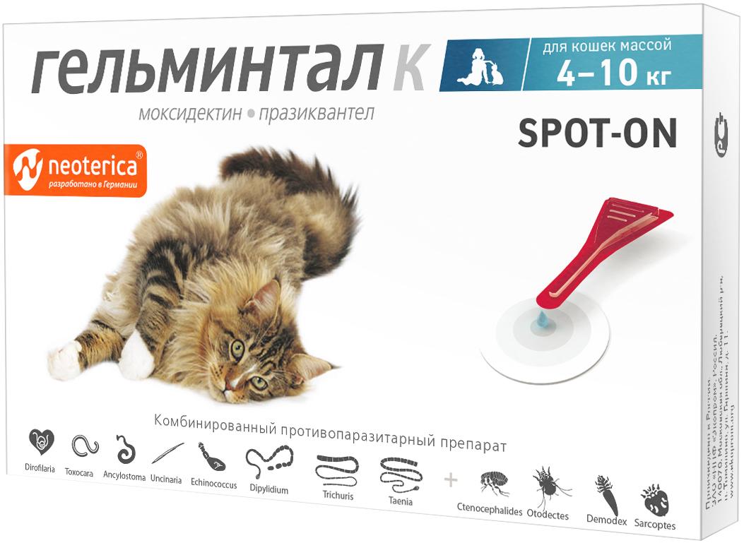 Фото - гельминтал к спот-он – антигельминтик для взрослых кошек весом от 4 до 10 кг 1 пипетка по 1 мл (1 шт) гельминтал капли spot on на холку для кошек от 4 до 10 кг