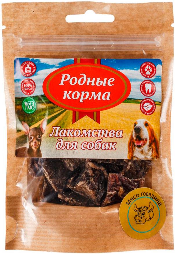 Лакомство родные корма для собак мясо говядина сушеная в дровяной печи (30 гр)