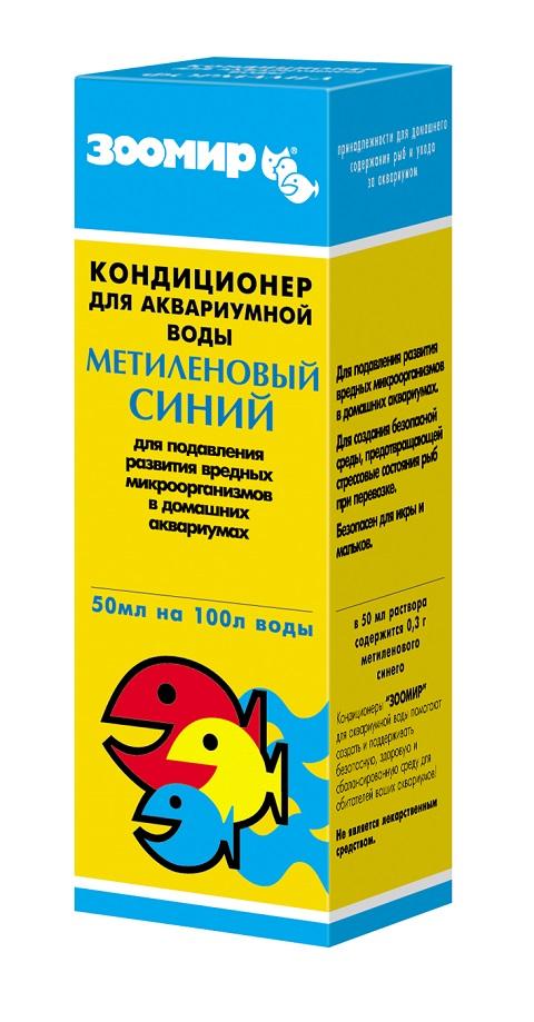 Кондиционер для аквариумной воды Зоомир метиленовый синий (50 мл)