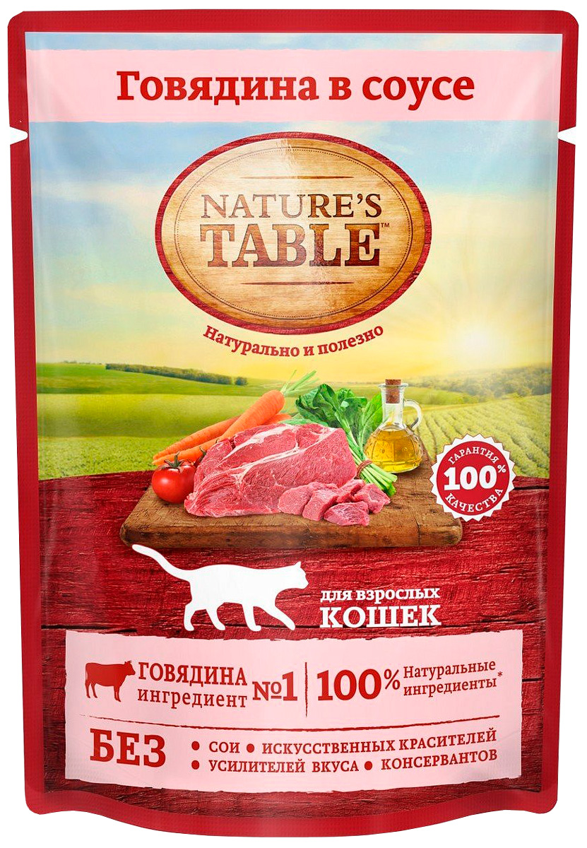 Nature's Table для взрослых кошек с говядиной в соусе  (85 гр).