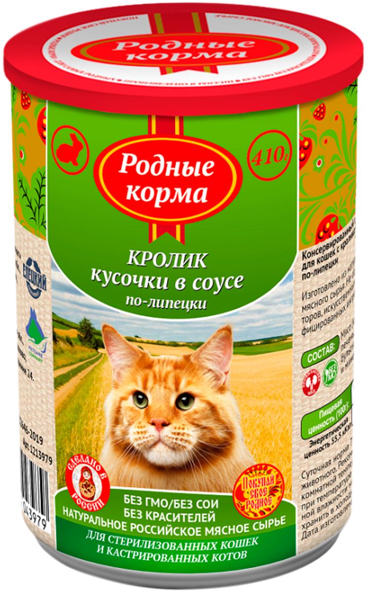 родные корма для взрослых кошек с кроликом в соусе по-липецки (410 гр х 9 шт)