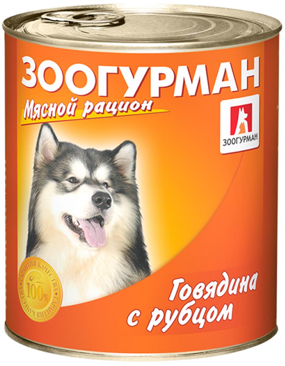 Фото - зоогурман мясной рацион для взрослых собак с говядиной и рубцом (750 гр) organix для взрослых собак с говядиной и рубцом 750 гр