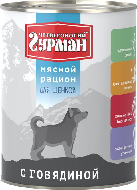 четвероногий гурман мясной рацион для щенков с говядиной 850 гр (850 гр х 6 шт)