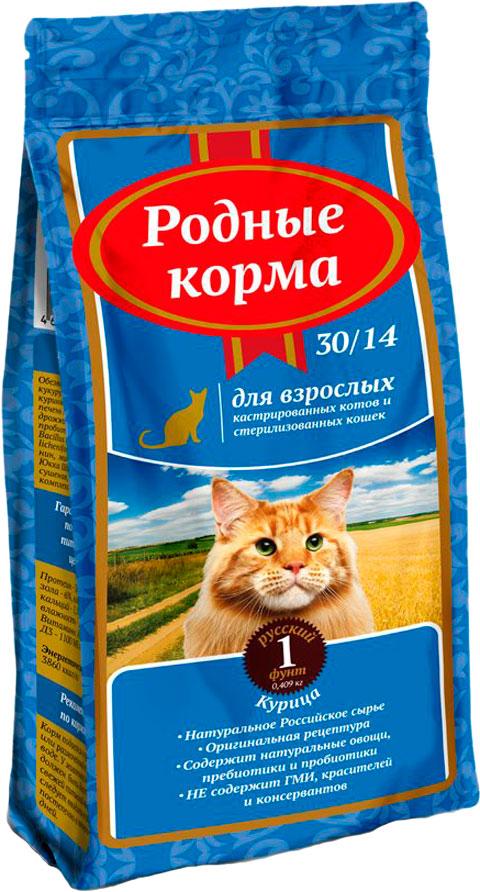 Родные корма для взрослых кастрированных котов и стерилизованных кошек 30/14 (10 кг) фото