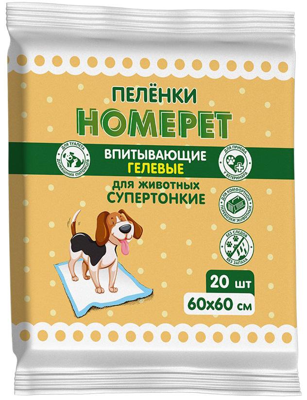 Homepet пеленки впитывающие гелевые для животных 60 х 60 см (20 шт)