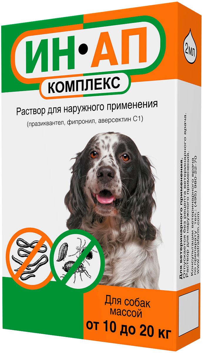 ин-ап комплекс – капли для собак весом от 10 до 20 кг против всех экто- и эндопаразитов Астрафарм (2 мл)