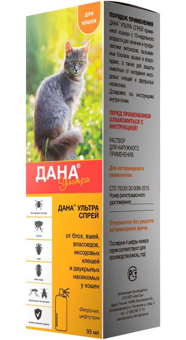 дана ультра – спрей для кошек против клещей и блох фипронил + цифлутрин Apicenna (95 мл)